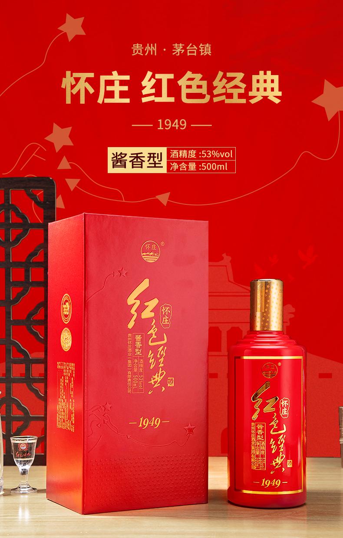 [酒厂直销]怀庄 红色经典1949酱香型53度